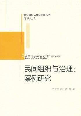 民间组织与治理:案例研究