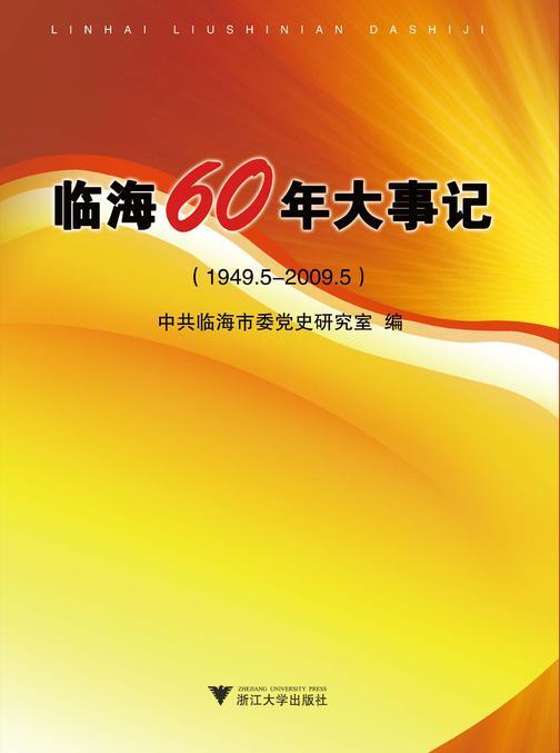 临海60年大事记