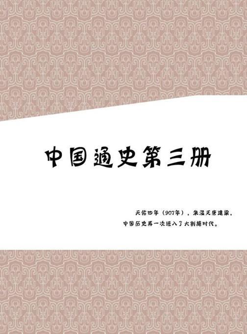 中国通史第三册