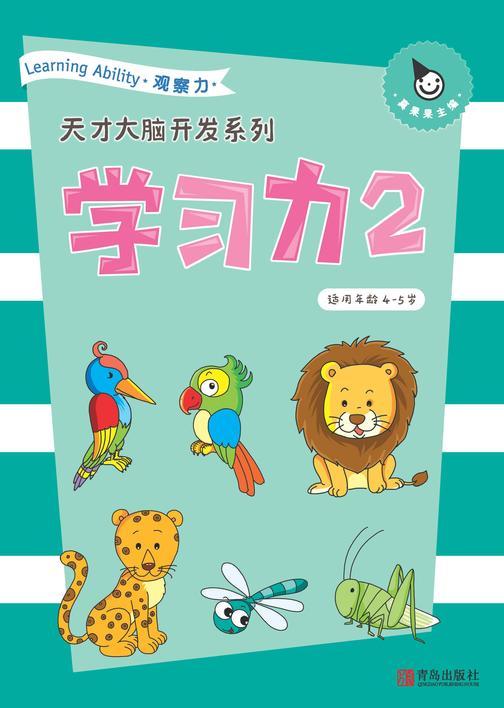 真果果学习力2-观察力(4-5岁)