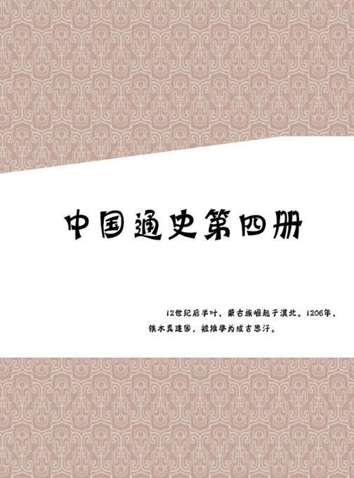 中国通史第四册