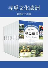 寻觅文化欧洲(套装共八册)