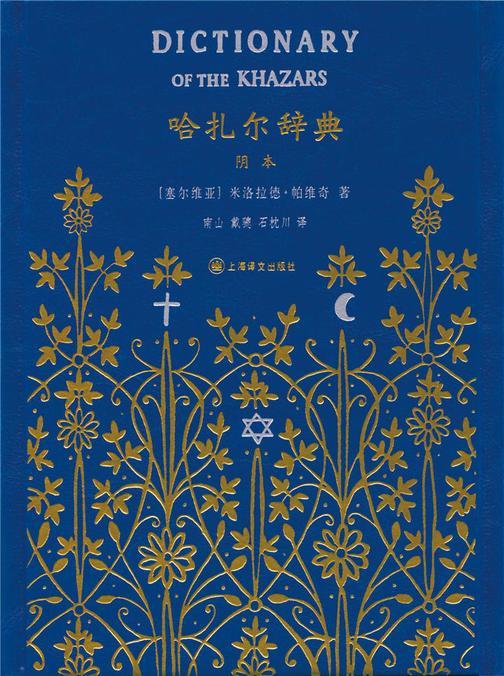 哈扎尔辞典(阴本)
