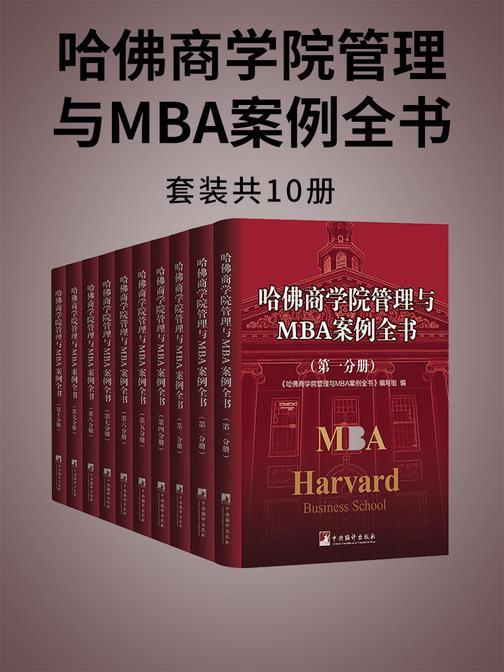 哈佛商学院管理与MBA案例全书(套装10册)