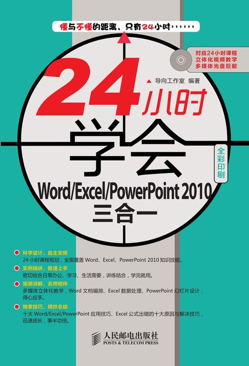 24小时学会Word/Excel/PowerPoint 2010三合一(光盘内容另行下载,地址见书封底)
