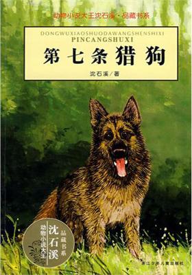 第七条猎狗(动物小说大王沈石溪·品藏书系)