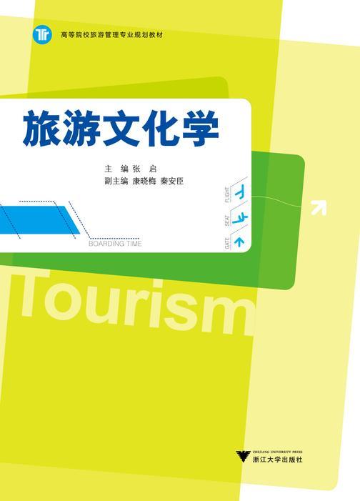 旅游文化学