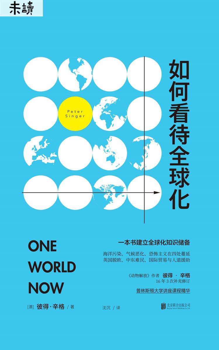 如何看待全球化(世界局势一看便知)