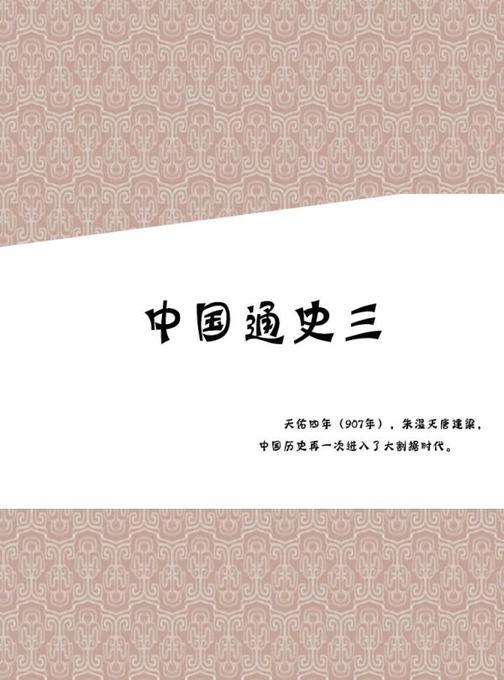 中国通史三 大本