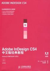 Adobe InDesign CS4中文版经典教程(光盘内容另行下载,地址见书封底)