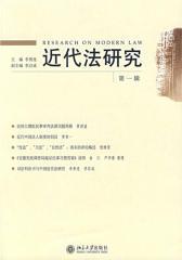 近代法研究(第一辑)(仅适用PC阅读)