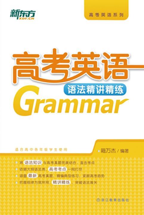 高考英语语法精讲精练(高考英语系列)
