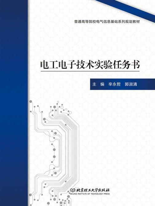 电工电子技术实验任务书
