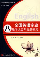 全国英语专业八级考试历年真题研究(仅适用PC阅读)