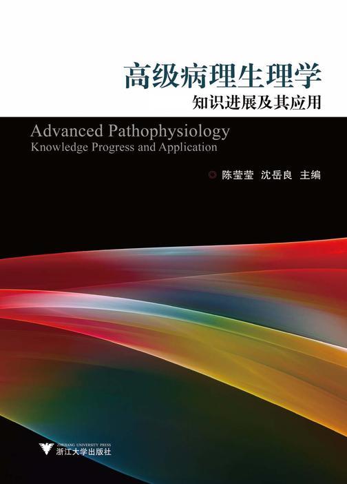 高级病理生理学知识进展及其应用