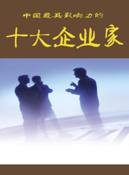 中国  影响力的十大企业家