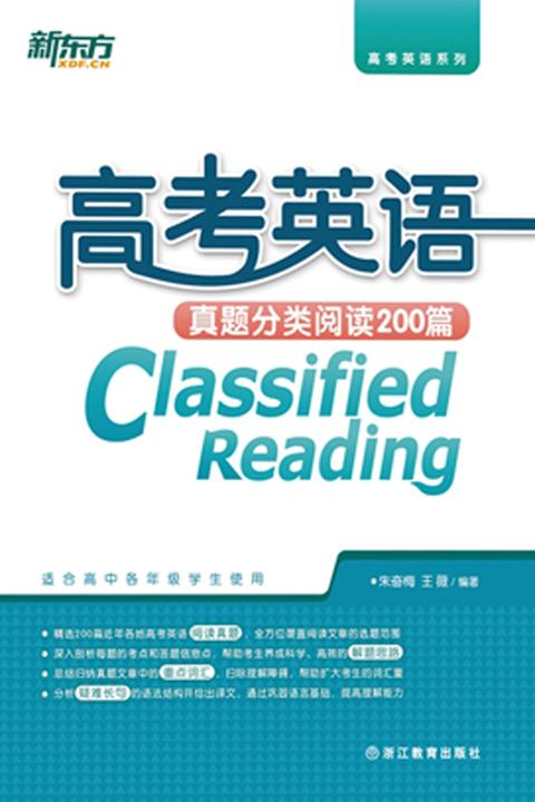 高考英语真题分类阅读200篇(高考英语系列)