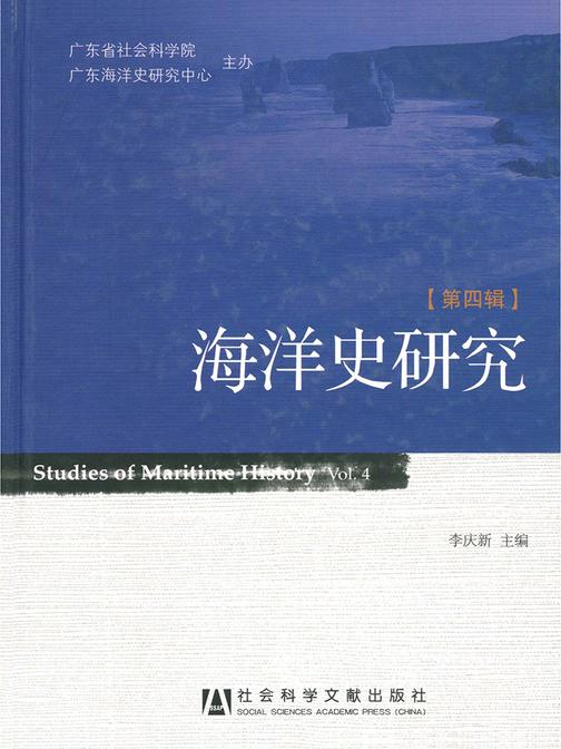 海洋史研究(第四辑)
