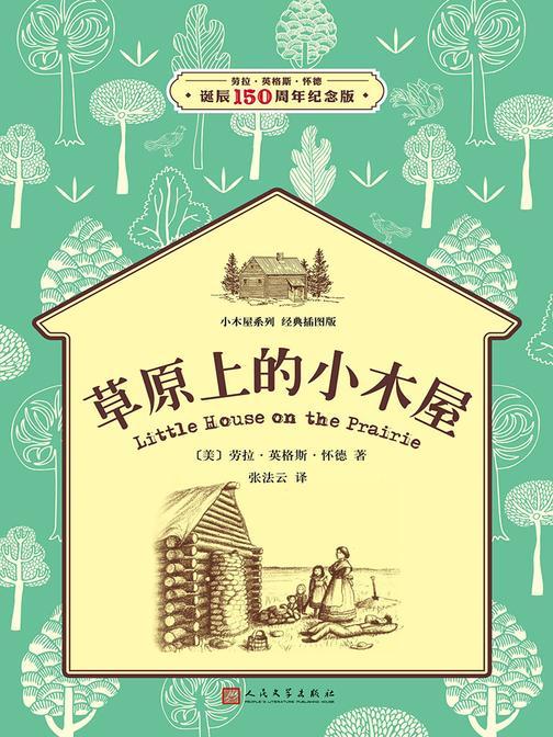 小木屋2:草原上的小木屋