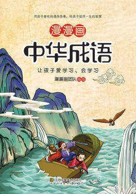 漫漫画中华成语:让孩子爱学习、会学习