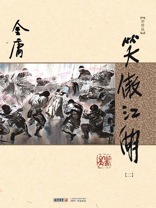笑傲江湖(新修版 纯文字)二