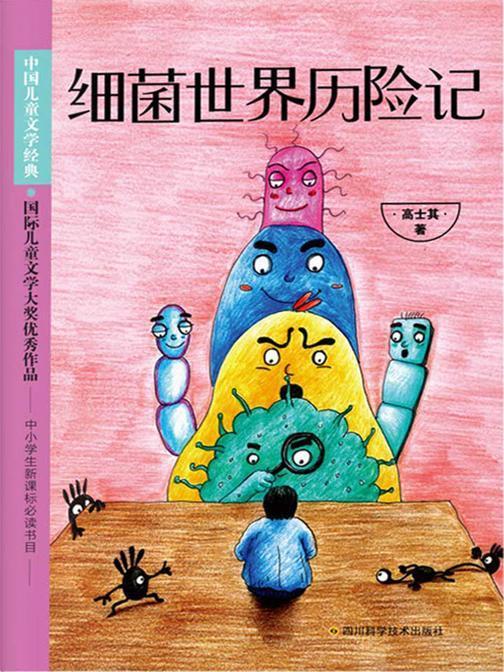 细菌世界历险记(著名科学家、科普作家、全国儿童文学奖获奖作家高士其经典科普著作,带孩子探索奇幻、神秘的细菌世界。中小学语文名著)