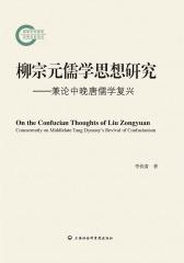 柳宗元儒学思想研究——兼论中晚唐儒学复兴