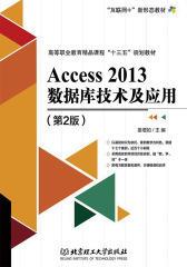 Access 2013数据库技术及应用(第2版)