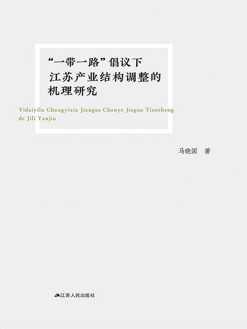 """""""一带一路""""倡议下江苏产业结构调整的机理研究"""