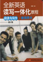 全新英语读写一体化教程.阅读与写作.—修订版.(仅适用PC阅读)