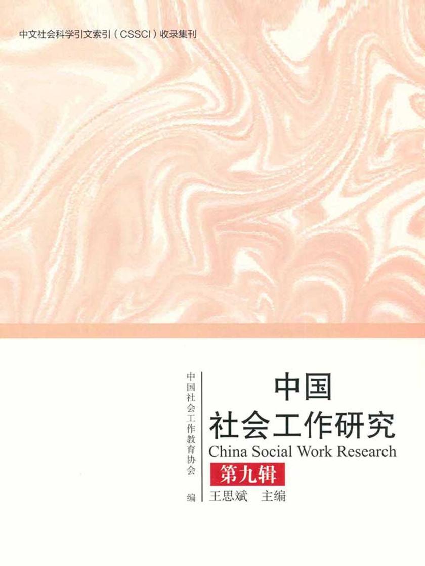 中国社会工作研究 第九辑