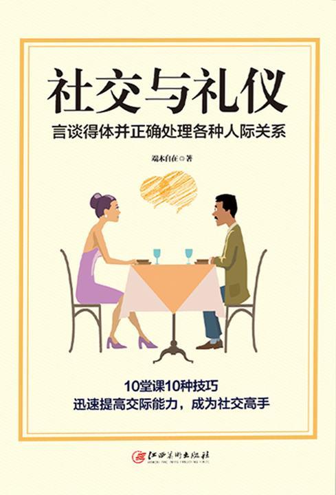 社交与礼仪:言谈得体并正确处理各种人际关系