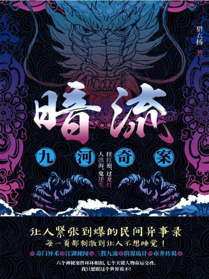 暗流:九河奇案