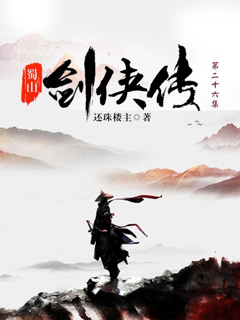 蜀山剑侠传26