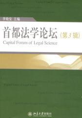 首都法学论坛.第3辑