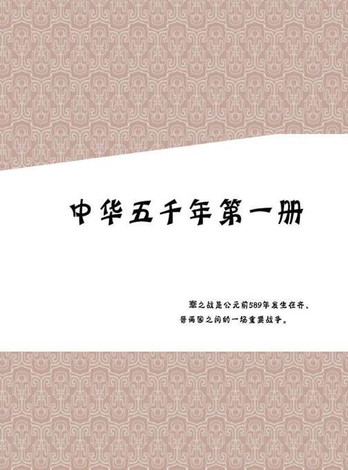 中华五千年 第一册