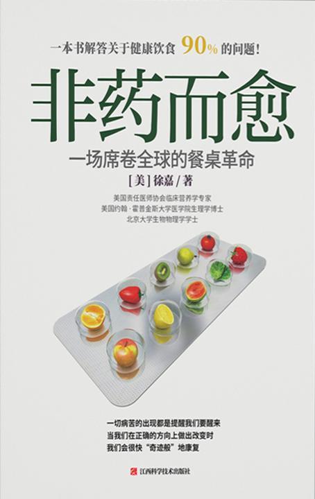 非药而愈(中国版《救命饮食》):一场席卷全球的餐桌革命