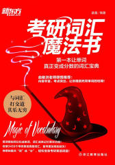 考研词汇魔法书——第一本让单词真正变成分数的词汇宝典