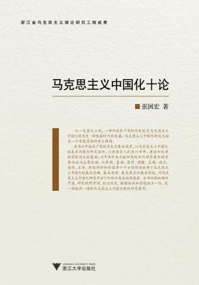 马克思主义中国化十论