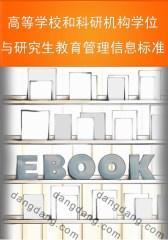 高等学校和科研机构学位与研究生教育管理信息标准(仅适用PC阅读)