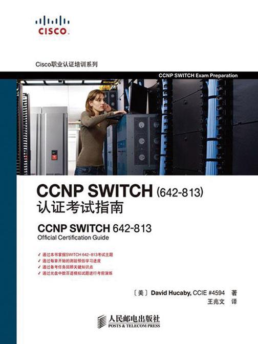 CCNP SWITCH (642-813)认证考试指南(光盘内容另行下载,地址见书封底)