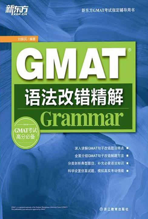 GMAT语法改错精解(新东方GMAT考试指定辅导用书)