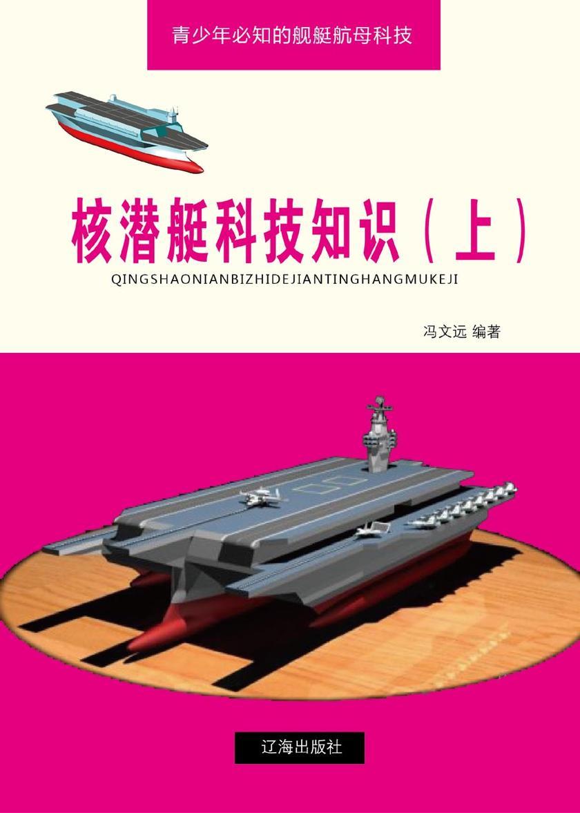 核潜艇科技知识(上)