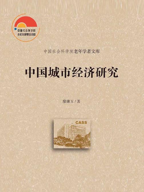 中国城市经济研究