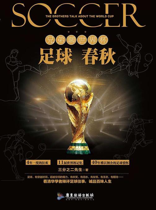 足球春秋:兄弟聊世界杯