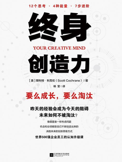 终身创造力(未来20年,什么样的人不会被淘汰?企业员工的认知升级课!)