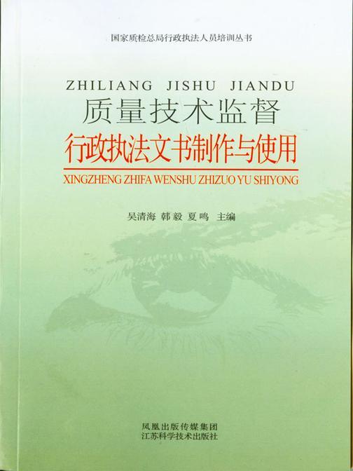 质量技术监督行政执法文书制作与使用(仅适用PC阅读)