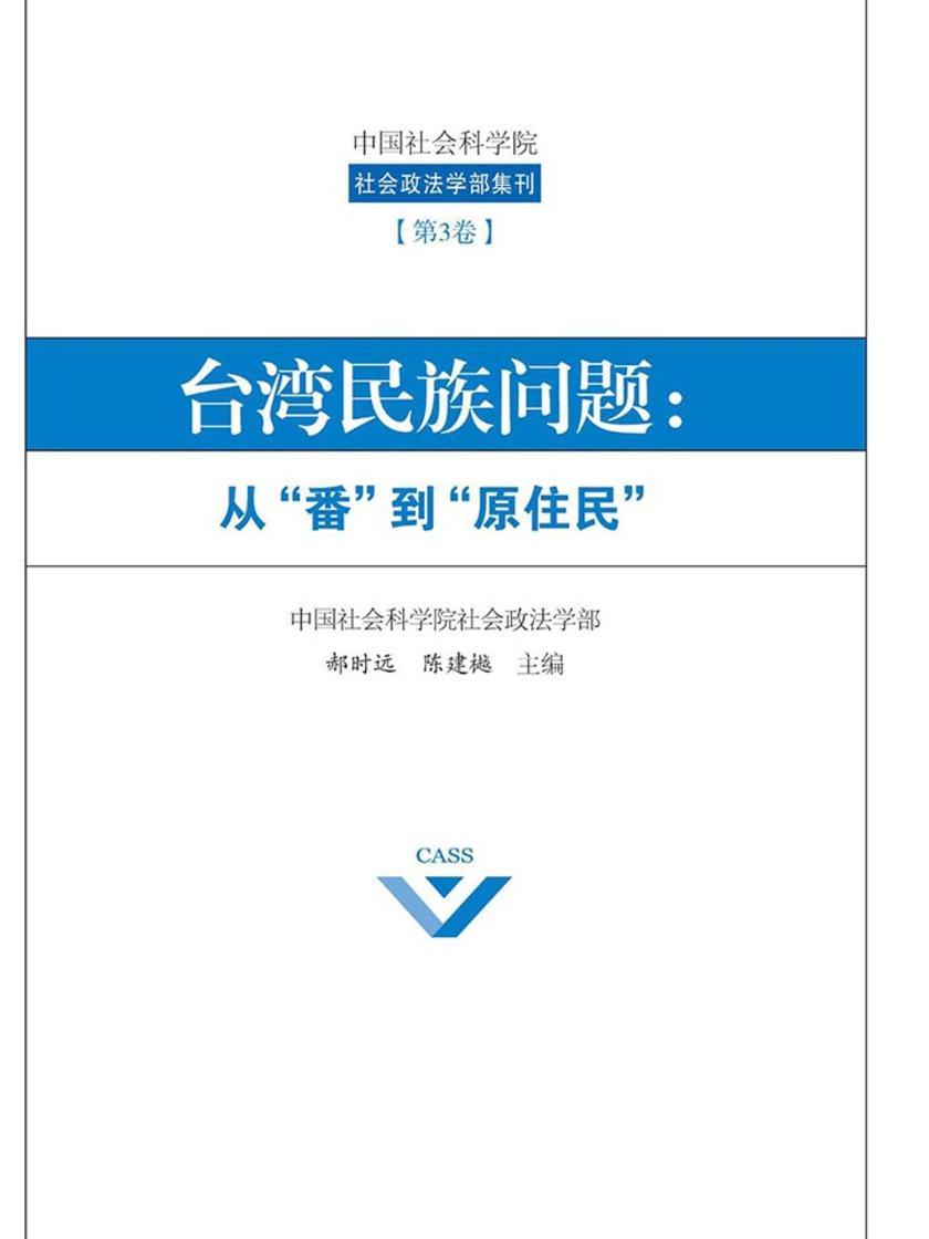 """台湾民族问题:从""""番""""到""""原住民"""""""