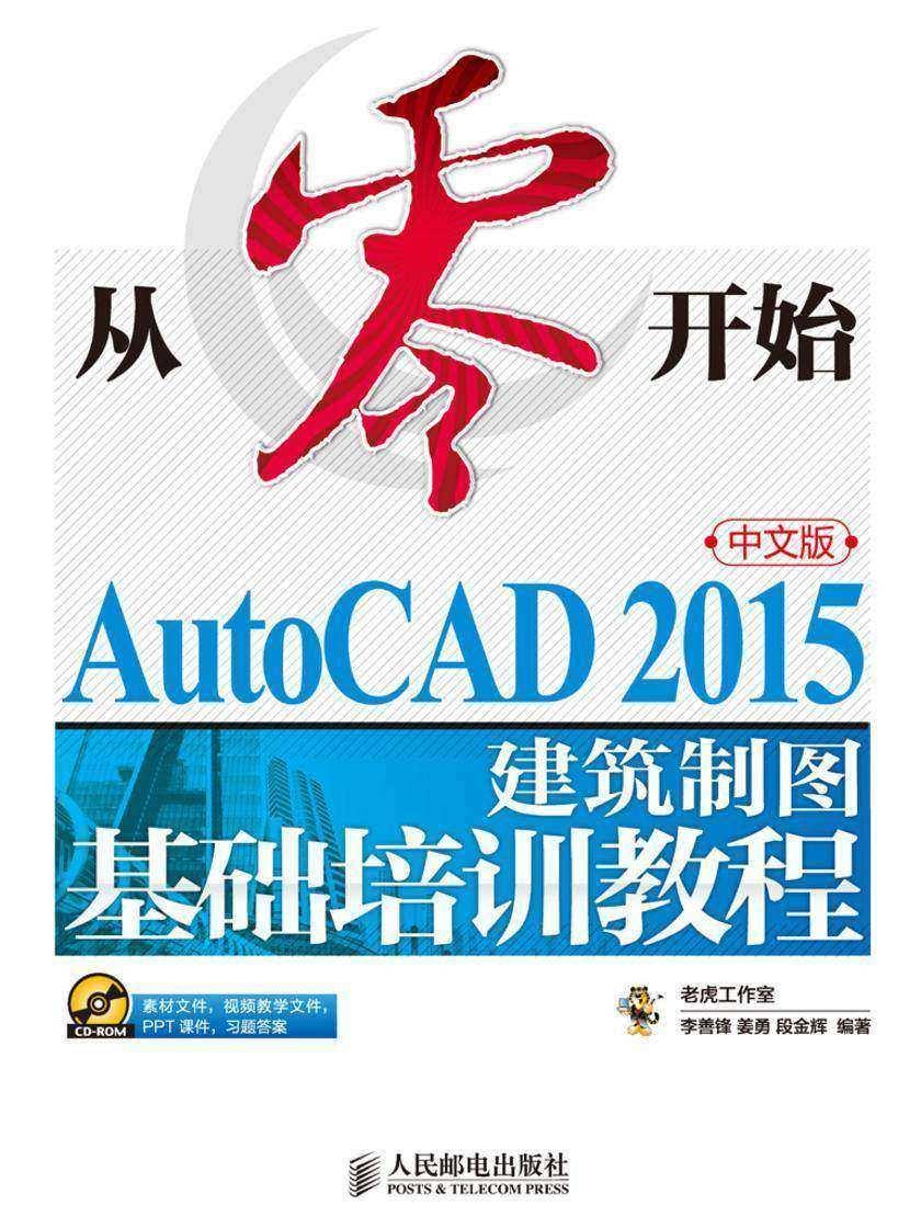 从零开始——AutoCAD 2015中文版建筑制图基础培训教程