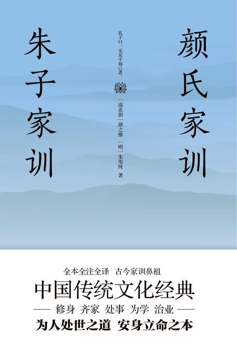 《颜氏家训 朱子家训》(全新升级!古代士族豪门教育子女的经典著作)
